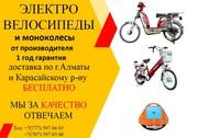 Электровелосипеды-Электромапеды-Моноколеса